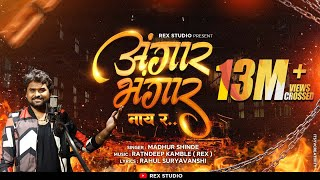 Angaar Bhangar Nai Rrr |  New Marathi Song 2021 | Madhur Shinde | Rex Studio | Attitude Song 🔥