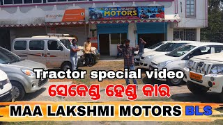 Maa Lakshmi Motors Balasore New colection|Tractor special Video| @Earth Vlogs