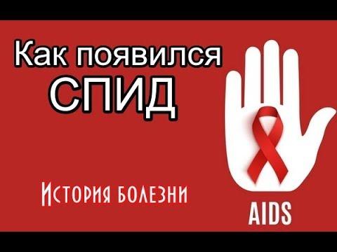 Как появился СПИД. История болезни