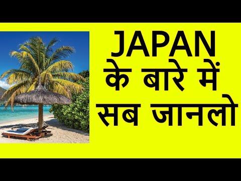 Japan facts Tokyo Osaka Kyoto Okinawa Hokkaido  Nagoya Sapporo fukuoka facts in hindi by facts365
