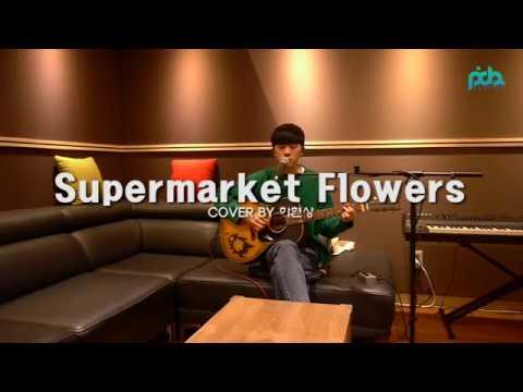 하현상(Ha Hyun Sang) - Supermarket Flowers - Ed Sheeran (Acoustic cover)