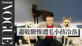 歡迎來到蕭敬騰Jam Hsiao的老蕭動物園|人物特寫|Vogue Taiwan thumbnail