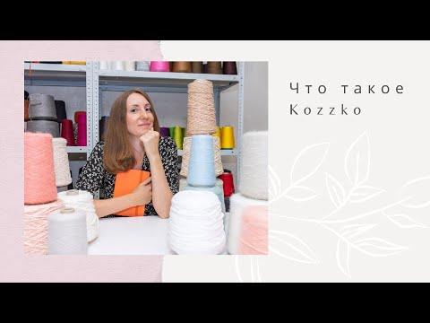 Что такое Kozzko