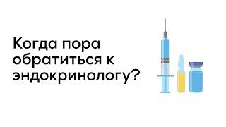 в каких случаях обязательно следует посетить врача-эндокринолога?