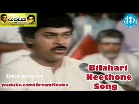 Bilahari Neethone Song - Rudraveena Movie Songs - Chiranjeevi - Shobhana - Illayaraja