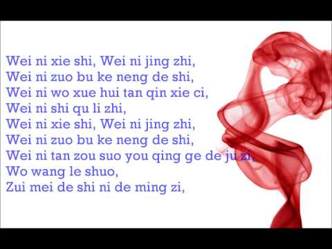 吳克群 Kenji Wu KeQun   為你寫詩 Wei Ni Xie Shi Writing Poems Just For You