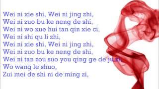 吳克群 Kenji Wu KeQun 為你寫詩 Wei Ni Xie Shi Writing Poems Just For You
