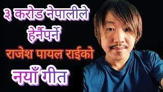राजेश पायल राईको नयाँ गीत आयो जस्ले तिन करोड नेपालीलाई रुवायो Bolaun Aama By Rajesh Payal Rai