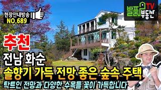(추천) 솔향기 가득한 최상단 전망 좋은 숲속 주택!!…