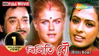 Biliti Bow (HD) - Superhit Bengali Movie - Uttam Mohanty | Araminta | Pushpa Shamal | Himanshu Das
