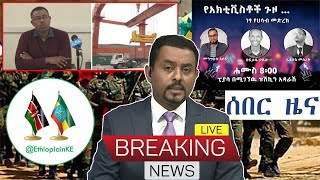 EBC Latest news special Ethiopian News | January. 16. 2019 ( ETV Live )