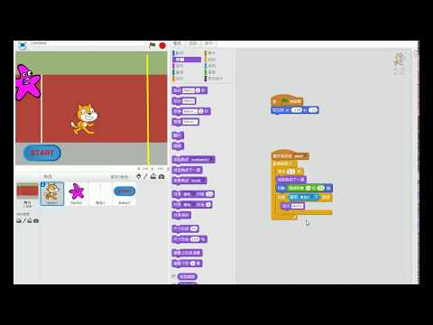 [Scratch教學]簡單易學的Scratch程式設計24_運動會賽跑