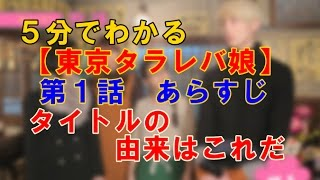 東京タラレバ娘 第1話のあらすじ 第1話は、タラレバ娘たちが、どんなタ...