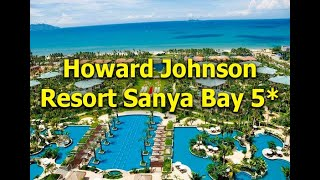 Howard Johnson Resort Sanya Bay 5* - СаньяБей - Хайнань - Китай - обзор отеля