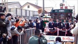 2012年4月1日 阪堺線開通100周年記念イベントが執り行われました。 司会...
