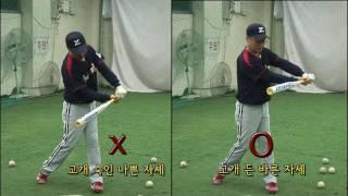김코치의 일대일 야구클리닉 21- 사회인야구의 대령 뜨다