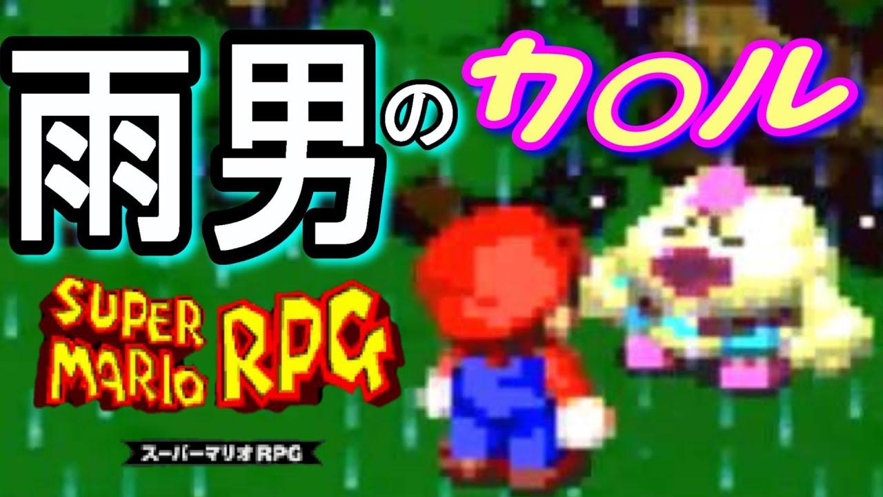 おかしな雨男。失礼な発言に苛立ち…キノコ城!!【スーパーマリオRPG】