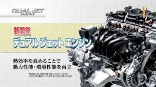 スズキの次世代テクノロジー デュアルジェット エンジン