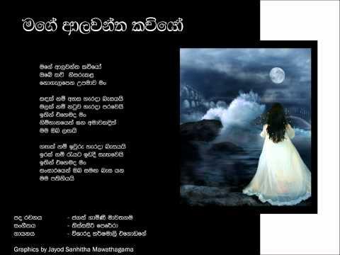 Mage Alawantha Kaviyo   -   Jagath Gamini Mawathagama