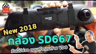 กล้องกระจกติดรถยนต์ Nanotech SD 667 รีวิว by T3B (ช่วงตอบคำถามท้าย VDO)