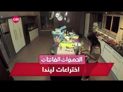 الحموات الفاتنات: اليوميات - الحلقة 30  - نشر قبل 50 دقيقة