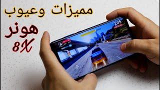👀 مشاكل وعيوب ..  هونر 8 اكس  Honor 8X Review