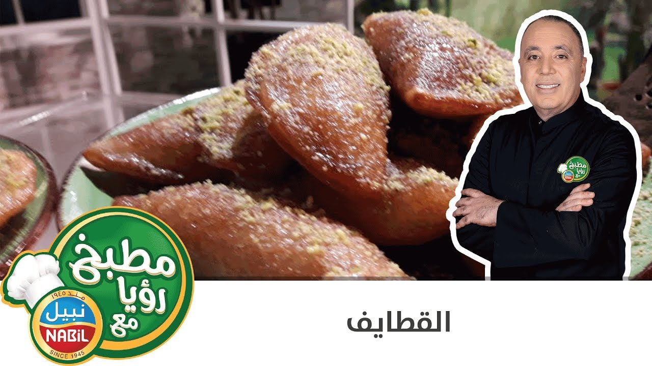 مطبخ رؤيا مع نبيل - القطايف