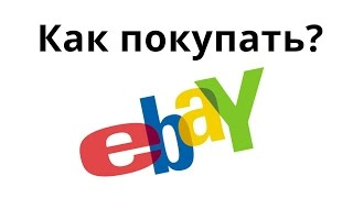 Как покупать на eBay? получение товара с ебей. Урок №5