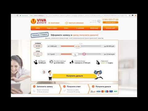 Вива деньги вход в личный кабинет - как оформить займ в VIVA Деньги