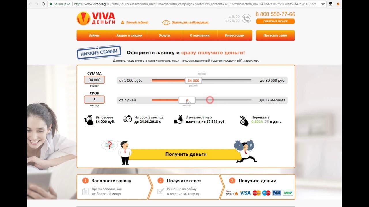 viva деньги займ онлайн кредитный калькулятор сбербанка потребительский кредит втб