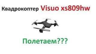 Visuo xs809hw квадрокоптер с фейковым GPS