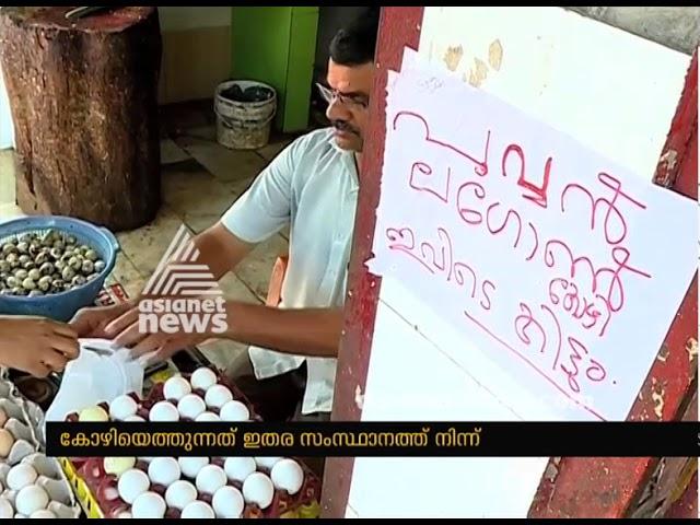 Dip in chicken price in Kerala |  ചിക്കന് വിലയില് കുറവ്
