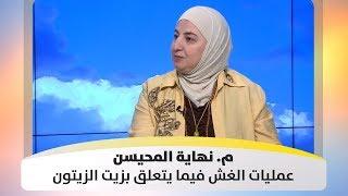 م. نهاية المحيسن - عمليات الغش فيما يتعلق بزيت الزيتون