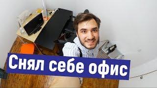 VLOG: Снял себе офис