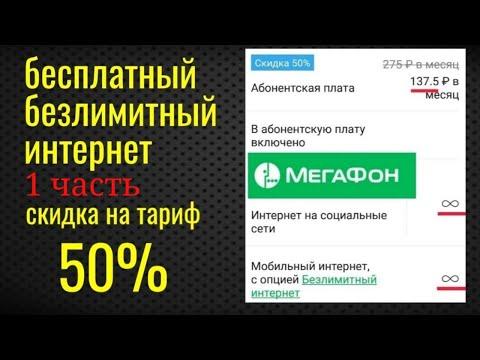 Безлимитный интернет +50% скидка Мегафон