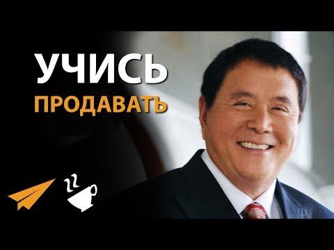 """""""Не Умеете ПРОДАВАТЬ -  Не ЗАРАБОТАЕТЕ"""" - Роберт Кийосаки"""
