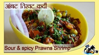 Sour & Spicy PRAWNS SHRIMP - आंबट तिखट कर्दी - Best Seafood Recipe