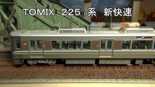 Nゲージ 225系 新快速  (Tomix 225-0 Series)