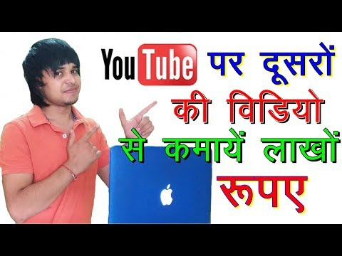 Earn Money From Youtube Without Making Video Using Creative Commons Video || [ Hindi ]