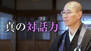 コミュニケーション能力がない人に起こる問題と真の対話力 仏教で磨くリーダーの才覚「対話力」序盤部分 thumbnail