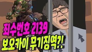 롤 보겸] 죄수번호 2139 마오카이 무기징역 확정?!