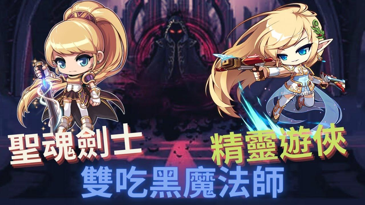 新楓之谷 精靈遊俠&聖魂劍士 雙吃黑魔法師成功!MapleStory Mercedes & Dawn Warrior vs Black Mage! 【絨毛貓】