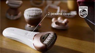Эпиляторы Philips нового поколения - идеально повторяют контуры, удаляя все волоски