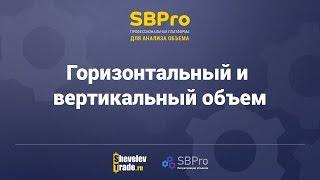 Платформа SBPro | Урок 6. Горизонтальный и вертикальный объем