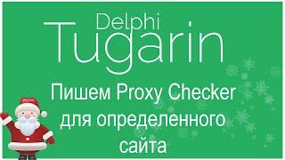 Пишем Proxy Checker для определенного сайта | Delphi Видеоуроки