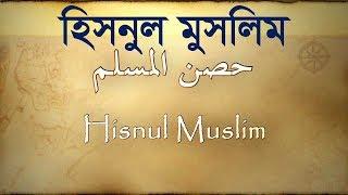 hisnul muslim android apk || হিসনুল মুসলিম দোয়া শেখার অসাধারণ একটি এ্যাপ