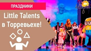 Little Talents в Торревьехе!
