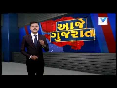 Aaje Gujarat   9th September'17   Vtv News