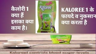 KALOREE 1. Taste of sugar minus calories !! क्या है कैसे उपयोग किया जाता है।