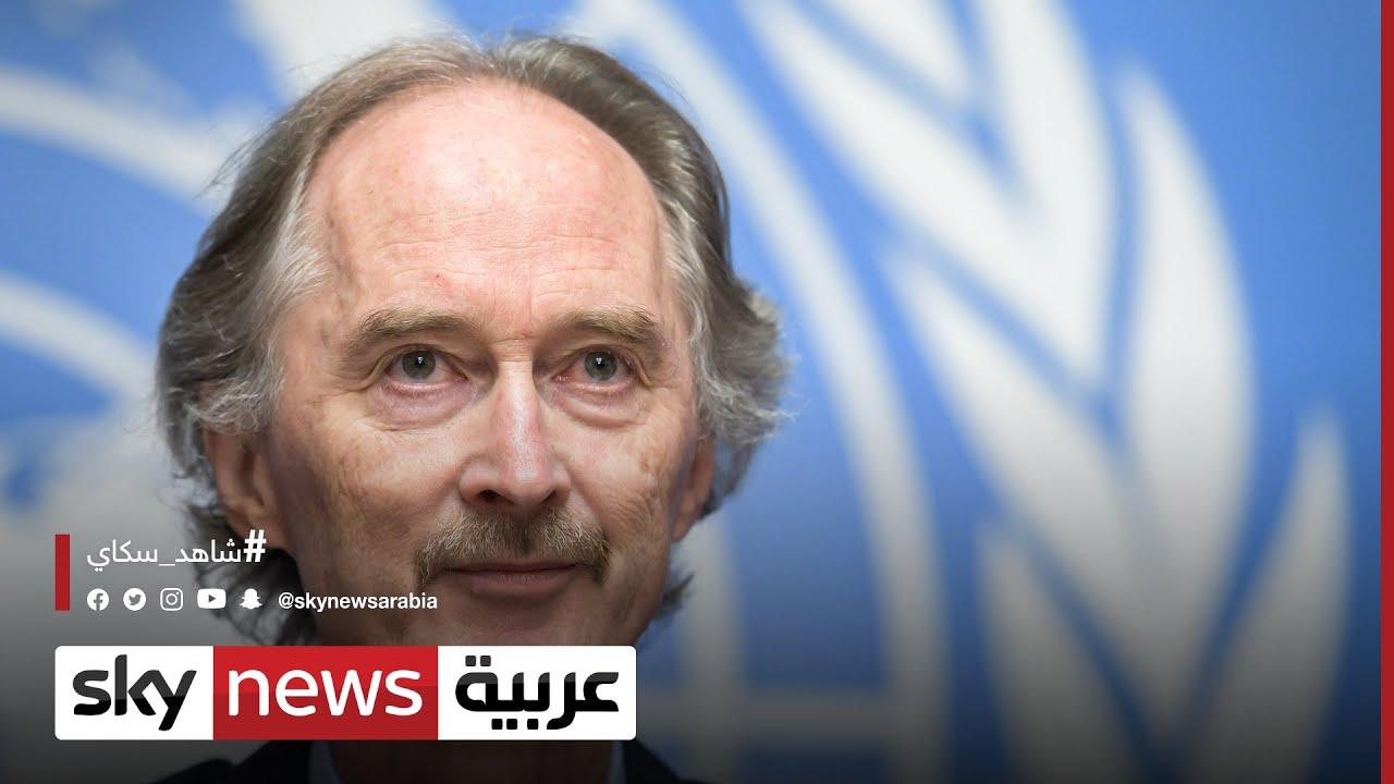 غير بيدرسن: اجتماع اللجنة الدستورية السورية في 25 يناير  - نشر قبل 3 ساعة